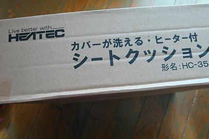 ヒーター付シートクッションHC-351送料無料