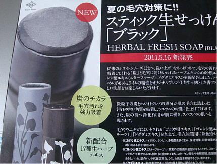 ハーバルフレッシュソープ[ブラック]スティック シトラス