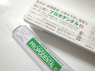 歯周病専門薬用プロポリスハミガキプロポデンタル