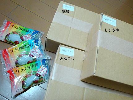 ぷるるん姫 エコ寒天ラーメン 選べる訳あり7食 3セット購入で送料無料