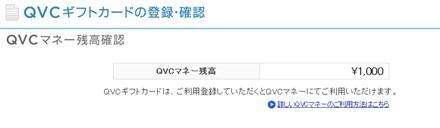 1,000円分のQVCマネー
