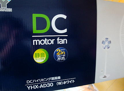 山善(YAMAZEN)DCモーター ハイリビング扇風機