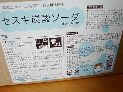 セスキ炭酸ソーダ2.5kg×2コ