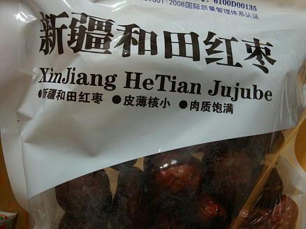 中国新疆和田玉棗 名物 超大粒棗