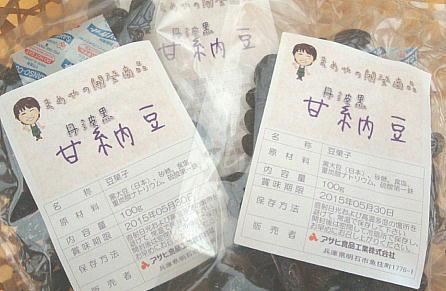 丹波黒甘納豆