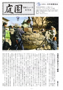 庭園協会ニュース表紙
