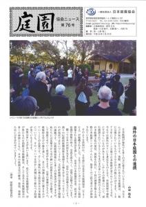 庭園協会ニュース第76号