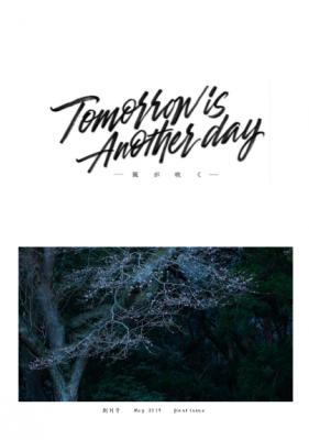 『風が吹く』創刊号表紙