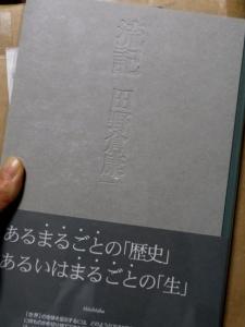 本『流記』