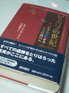 本『ピカソの世紀』