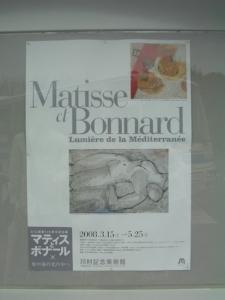 展覧会『マティスとボナール』