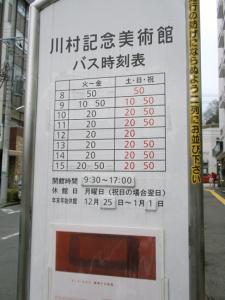 川村記念美術館のバス時刻表