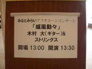 木村大 200803-1