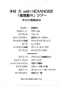 木村大 200803-2