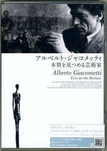 映画『ジャコメッティ 本質を見つめる芸術家』