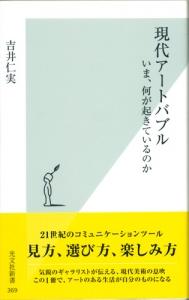 本『現代アートバブル』