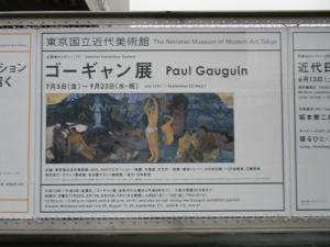 展覧会『ゴーギャン展』
