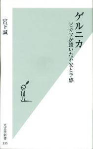 本『ゲルニカ ピカソが描いた不安と予感』
