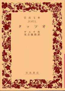 本『タッソオ』
