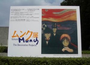 展覧会『ムンク展』