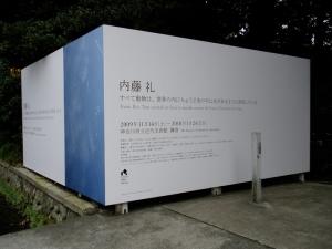展覧会『内藤礼』鎌倉