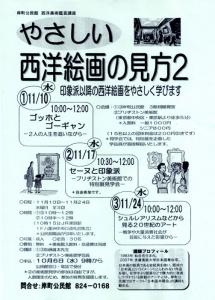 美術鑑賞講座2010チラシ