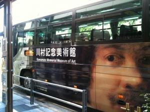 川村記念美術館 高速バス