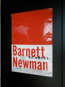 展覧会『バーネット・ニューマン』展