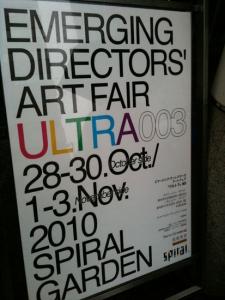 展覧会『ULTRA003』