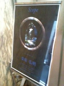 展覧会『桑原弘明』2010