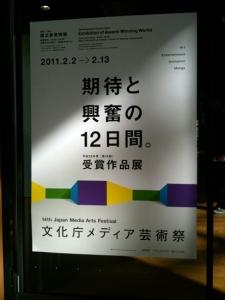 展覧会『文化庁メディア芸術祭』2011