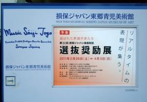 展覧会『損保ジャパン 選抜奨励展』2011