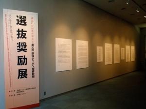 損保ジャパン 選抜奨励展 入り口