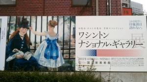 展覧会『ワシントン・ナショナル・ギャラリー展』