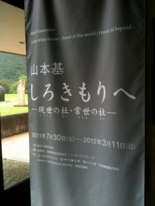 展覧会『山本基』