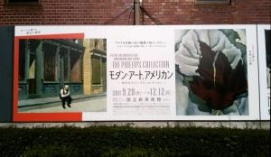 展覧会『モダン・アート, アメリカン』