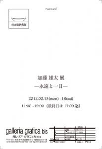 個展DM 201202 裏