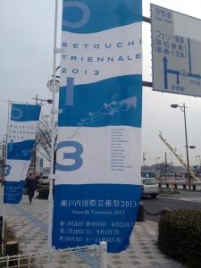 瀬戸内国際芸術祭 旗