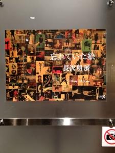展覧会『長沢明展』2013
