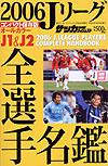 2006Jリーグ選手名鑑(コンパクト保存版)