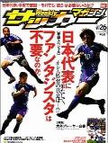 週刊サッカーマガジン9/26号