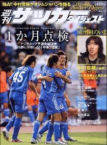 週刊サッカーダイジェスト9/26号