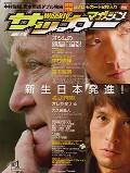週刊サッカーマガジン8/1号