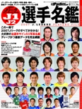 2007 Jリーグ選手名鑑