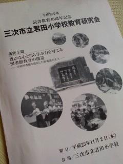P2011_1102_153004.JPG