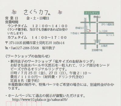 201407sakura2.jpg