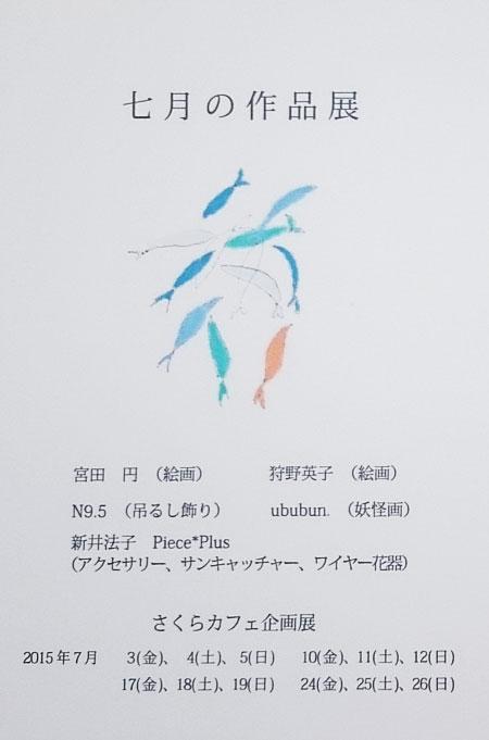 20150630sakurakafe1.jpg