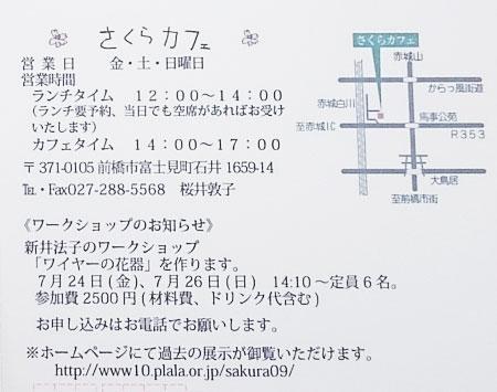 20150630sakurakafe2.jpg