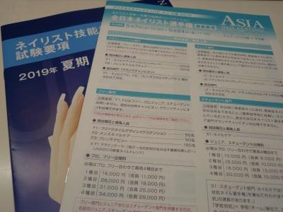 2019夏期,ASIA要項.JPG