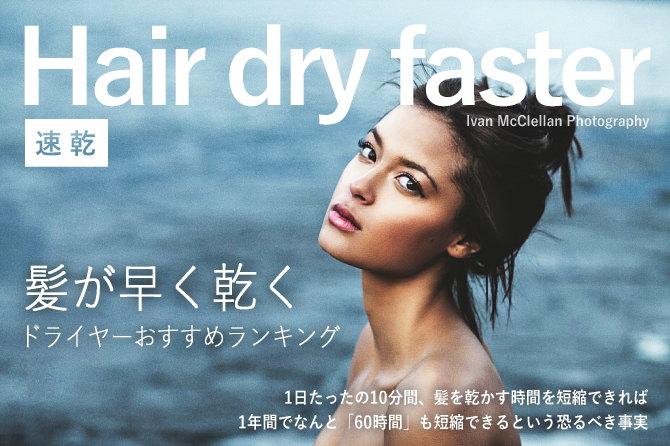 髪が早く乾くドライヤー